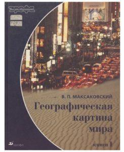 В. П. Максаковский. Географическая картина мира. Книга 1. Москва — 2003г.