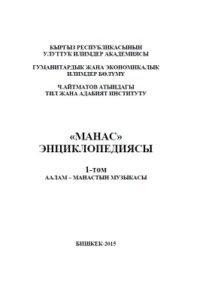 «Манас» инциклопедиясы. 1 том. Аалам — Манастын музыкасы