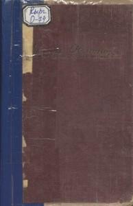 Алыкул Осмонов. Тандалмалуу Ырлар жана Поэмалар. Фрунзе — 1954г.