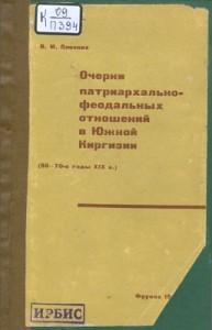 Плоских В. М. Очерки патриахально-феодальных отношении в Южной Киргизии.  Фрунзе — 1968г.