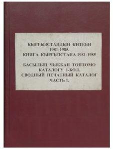 Книга Кыргызстана 1981-1985. Сводный печатный каталог. (Часть 1) Бишкек — 2000г.