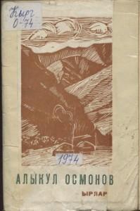 Алыкул Осмонов. Ырлар. Фрунзе — 1974г.