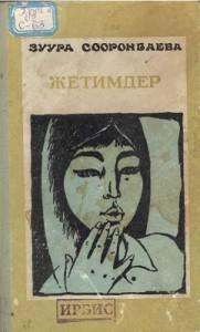 жетимдер зуура сооронбаева