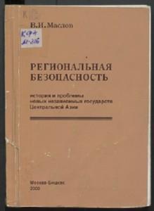 В. И. Маслов. Региональная безопасность. Москва — Бишкек. 2000г.