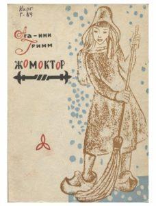Сулайманов Д. Ага — ини Грим Жомоктор. Фрунзе — 1969г.