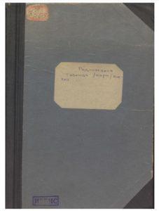 Родословная таблица Кара-Киргизов. Алма-ата — 1923г.