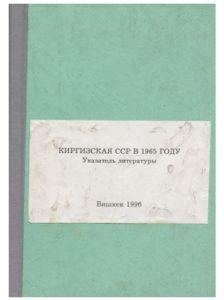 Киргизская ССР в 1965 году. Указатель литературы. (Часть 3) Бишкек — 1996г.