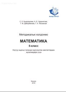 Математика 5-класс мугалимдер үчүн колдонмо