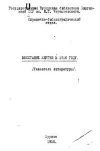 Восстание киргиз в 1916 году (указатель литературы). Фрунзе — 1950г.