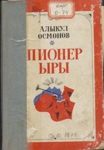 Алыкул Осмонов. Пионер ыры. Фрунзе — 1974г.