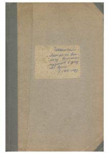 Чеканский И. А. Лит-ра по вопросу восстания туземцев Средей Азии в 1916 году. Семипалатинск — 1929г.