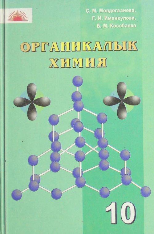 Органикалык химия, 10 класс