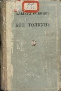 Алыкул Осмонов. Кол толкуну. Фрунзе — 1972г.
