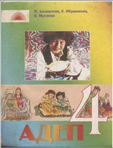Ж. Ысманова, К. Ибраимова, В. Мусаева. Адеп (4класс) Бишкек — 2007г.