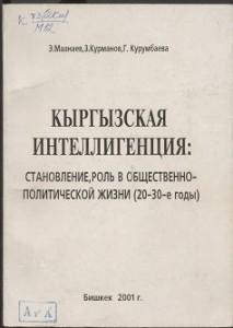 Э.Маанаев, З.Курманов, Г.Курумбаева. Кыргызская интеллигенция. Бишкек — 2001г.
