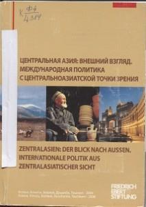 Центральная Азия: Внешний взгляд. Международная политика с центральноазиатской точки зрения.