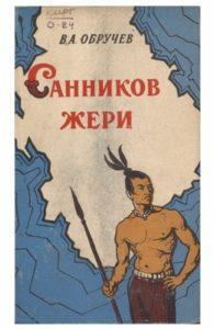 В. А. Обручев. Санников жери. Фрунзе — 1961г.