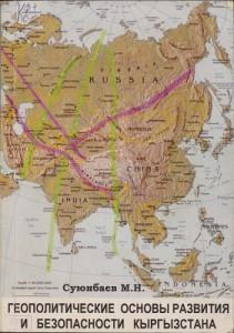 Суюнбаев М.Н. Геополитические основы развития и безопастности Кыргызстана. Бишкек — 2005г.
