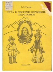 Т. Э. Уметов. Игра в системе народной педагогики. Бишкек — 1998г.