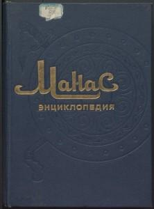 Манас энциклопедия. Том 1. Бишкек — 1995г.