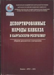 Депортированные народы Кавказа в Кыргызскую республику. Бишкек — КРСУ — 2010г.