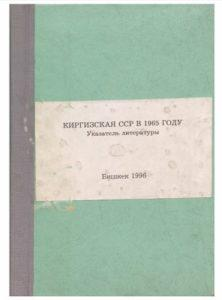 Киргизская ССР в 1965 году. Указатель литературы. (Часть 1) Бишкек — 1996г.