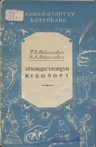 Проф. Г. А. Максимович Р. А. Максимович. Өтөндөгүлөрдүн күбөлөрү. Фрунзе — 1958г