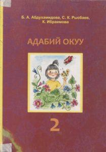 гдз по русскому языку 2 класс даувальдер качигулова