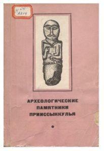 Археологические памятники прииссыккулья. Фрунзе — 1975г.