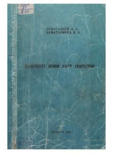 Акматалиев А.А., Акматалиева Н.А.  Мамлекет жана укук теориясы