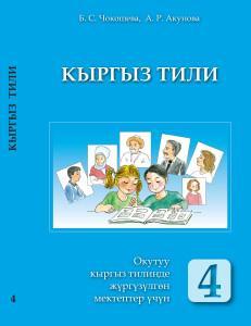 Гдз по Кыргыз Тили 3 Класс