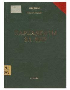 Медеткан Шеримкулов. Парламенты за мир. Бишкек — 1998г.