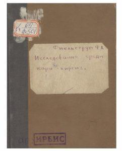 Фиельструп Ф. А. Исследования среди кара — киргиз.