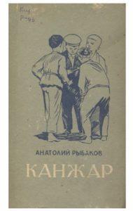 Рыбаков А. Канжар. Фрунзе — 1959г.