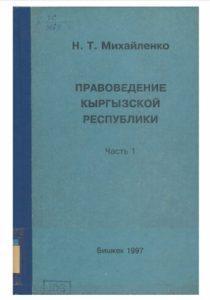 Михайленко Н. Т. Правоведение Кыргызской республики. Бишкек — 1997г.
