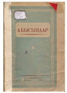 Т. Сыдыкбеков. Абысындар. Фрунзе — 1949г.