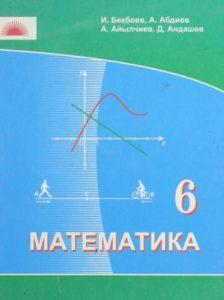 Учебник по математике 6 класс виленкин читать бесплатно