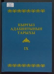 Кыргыз Адабиятынын Тарыхы 9