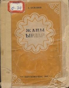 А. Осмонов. Жаны ырлар. Кыргызмамбас — 1949г.