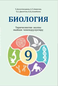 биология тесты 9 класс гекалюк скачать