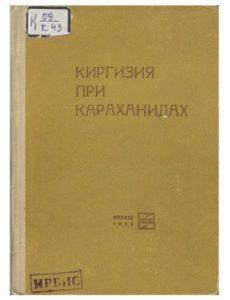Киргизия при караханидах. Фрунзе — 1983г.