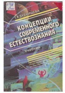 Дубнищева Т. Я. Концепции современного естествознания. Новосибирск — 1997г.