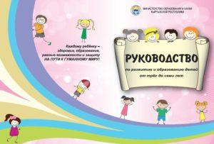 Руководство по развитию и образованию детей от трех до семи лет