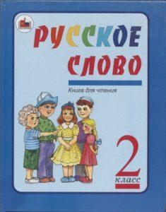 Дербишева З. К. Нарозя А. Г.  Русское слово. Книга для чтения. (2 класс) Бишкек — 2012г.
