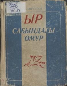 Кенеш Жусупов. Ыр сабындагы өмүр. Фрунзе — 1980г.