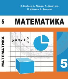 МАТЕМАТИКА Орто мектептердин 5-классы їчїн окуу китеби