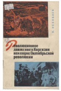 Усенбаев К. Революционное движение в Киргизии накануне Октябрьской революции. Фрунзе — 1965г.