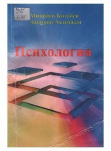 Миңбаев Козубек, Закиров Акимжан,  Психология.  Ош, 2010ж