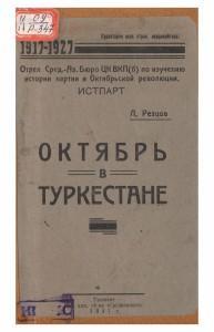 Л.Резцов, Октябрь в Туркестане,  Ташкент-1927