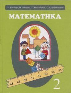 И. Бекбоев, Н. Ибраева, П. Иманбеков, О. Худайбердиев. Математика. (2 класс) Бишкек — 2010г.